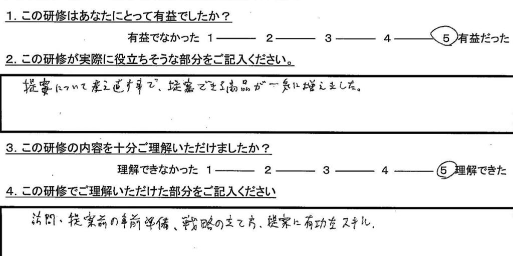 法人営業研修9