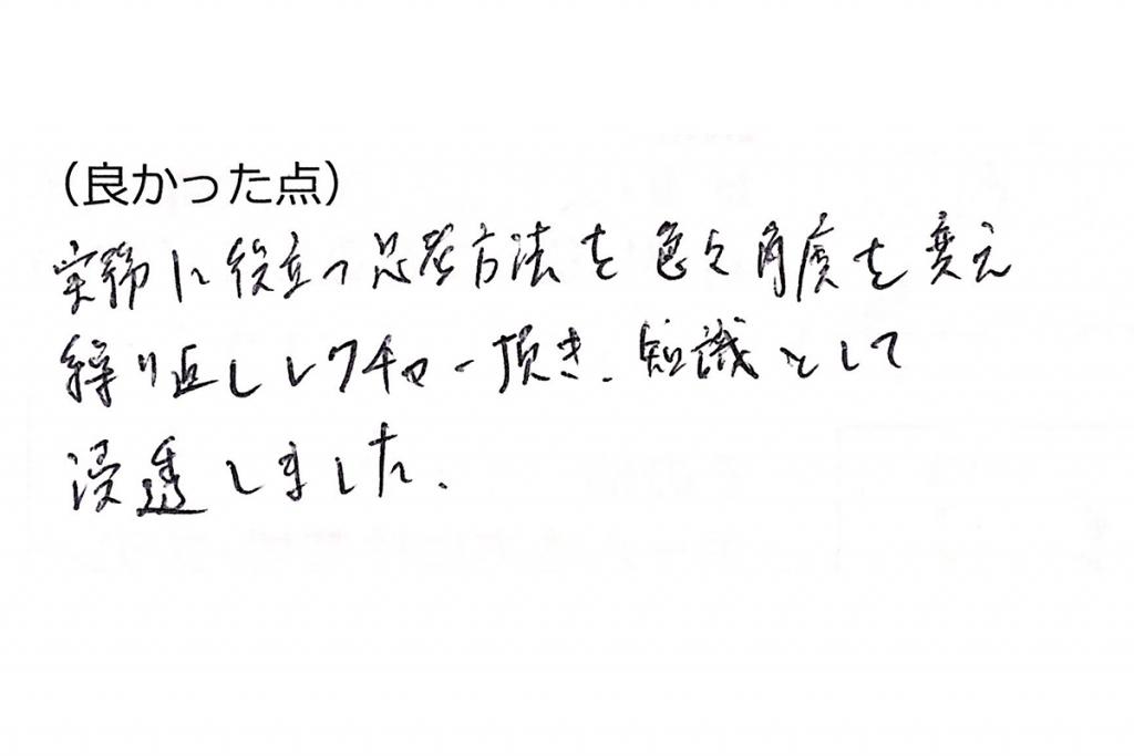 営業・マーケティングセミナー13