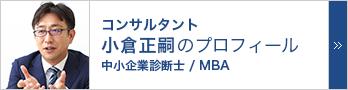 コンサルタント 小倉正嗣のプロフィール 中小企業診断士 / MBA
