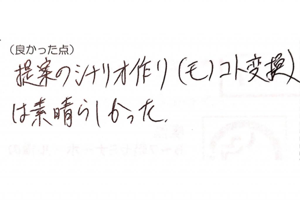 営業・マーケティングセミナー27