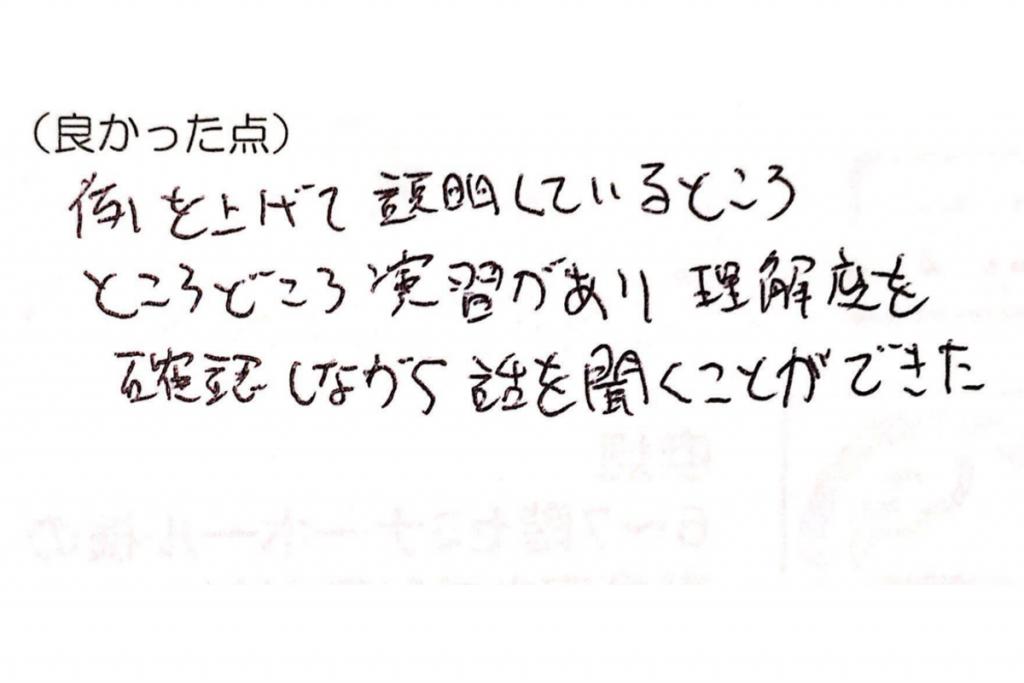 営業・マーケティングセミナー28