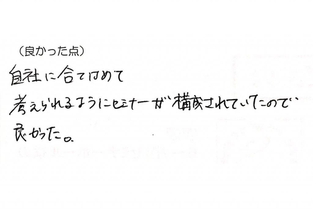 営業・マーケティングセミナー38
