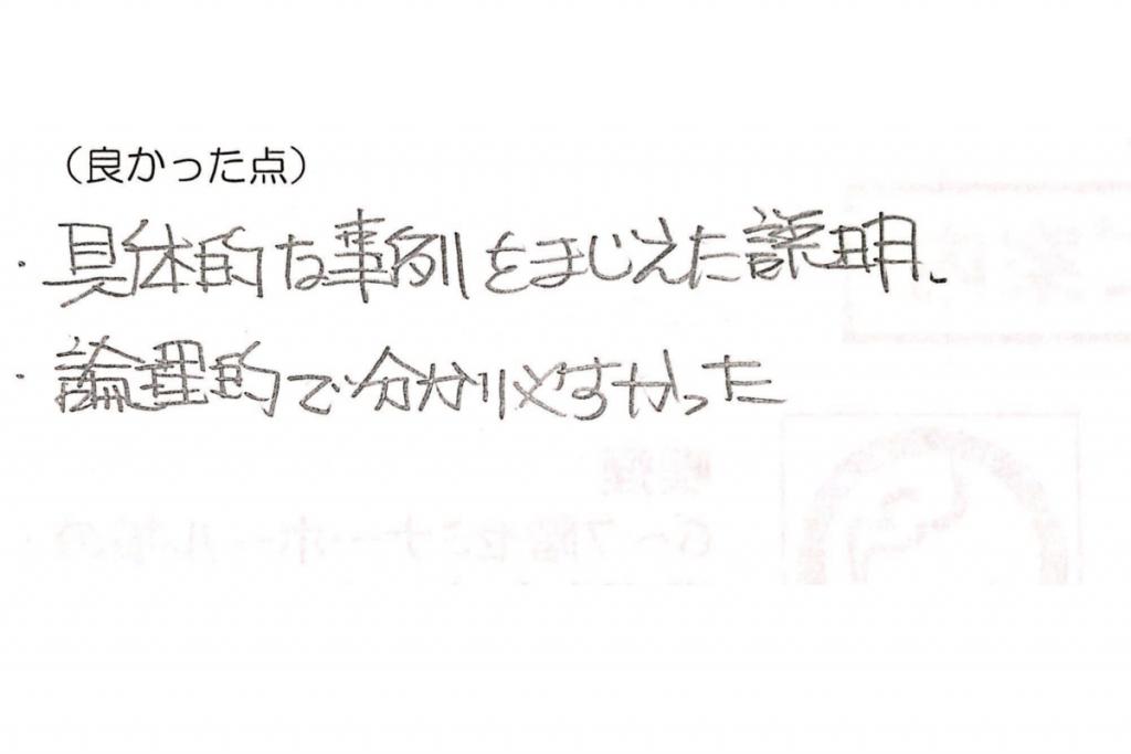 営業・マーケティングセミナー26