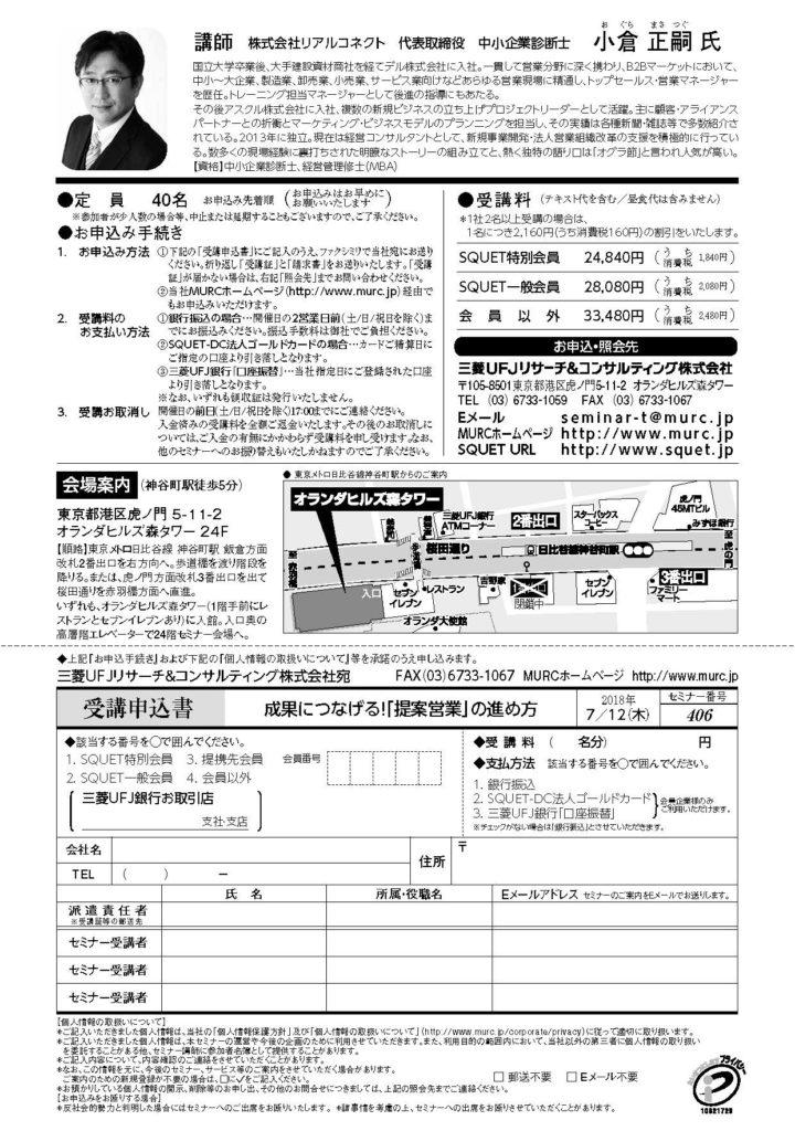 201806MURC東京_ページ_2