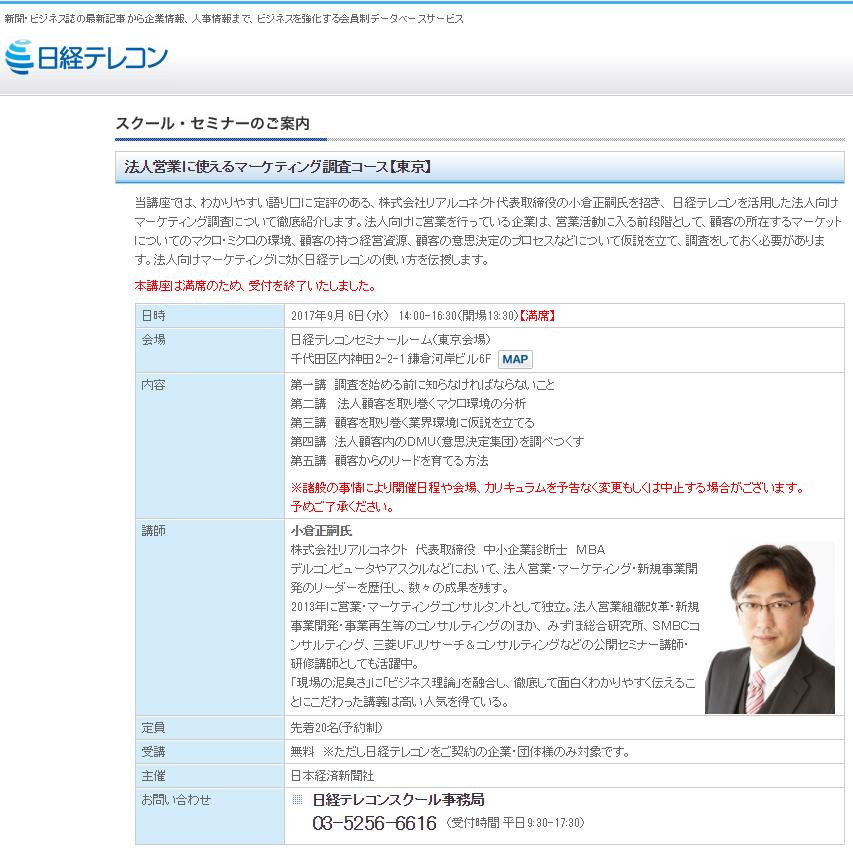 法人営業に使えるマーケティング調査【東京】2017年9月6日(水)|いますぐわかる日経テレコン