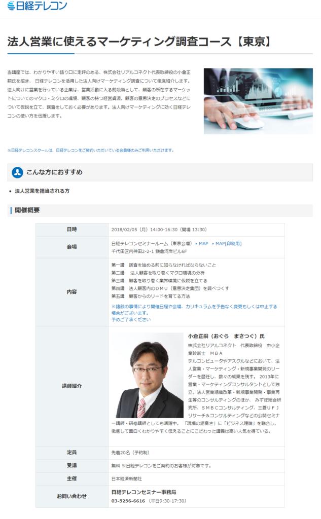法人営業に使えるマーケティング調査コース|東京|2018_02_05