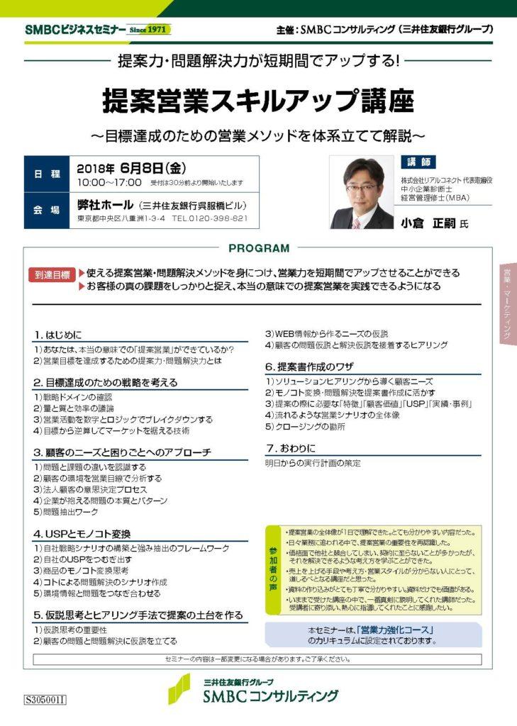 提案営業スキルアップ講座0608_ページ_1