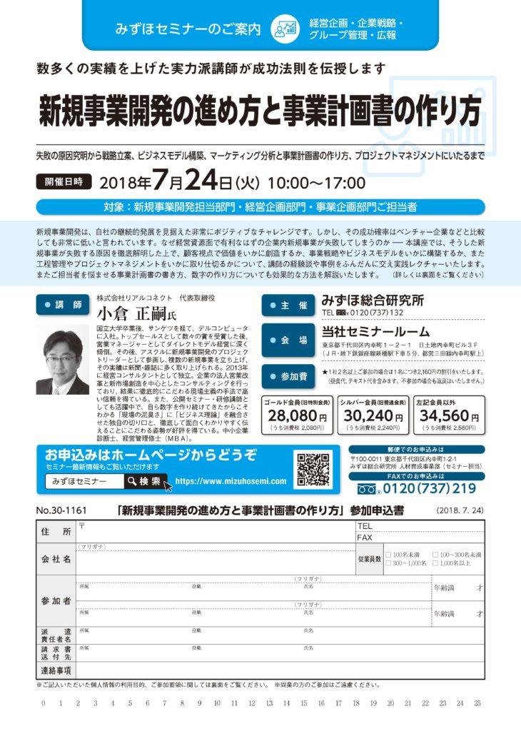 201807みずほ総研東京_ページ_1