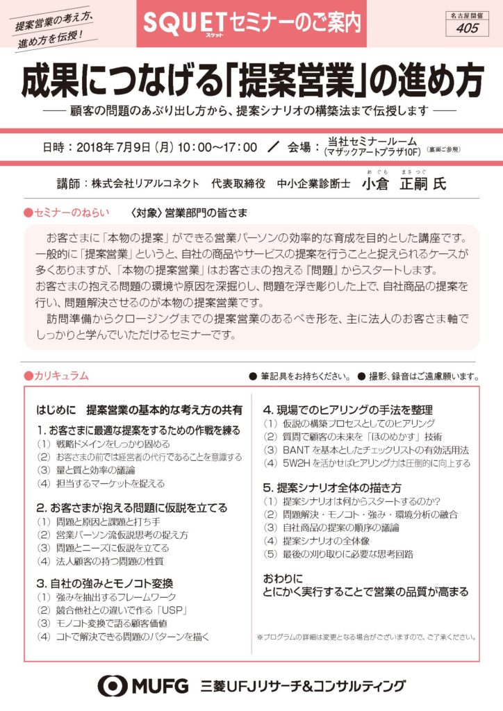 201806MURC名古屋_ページ_1