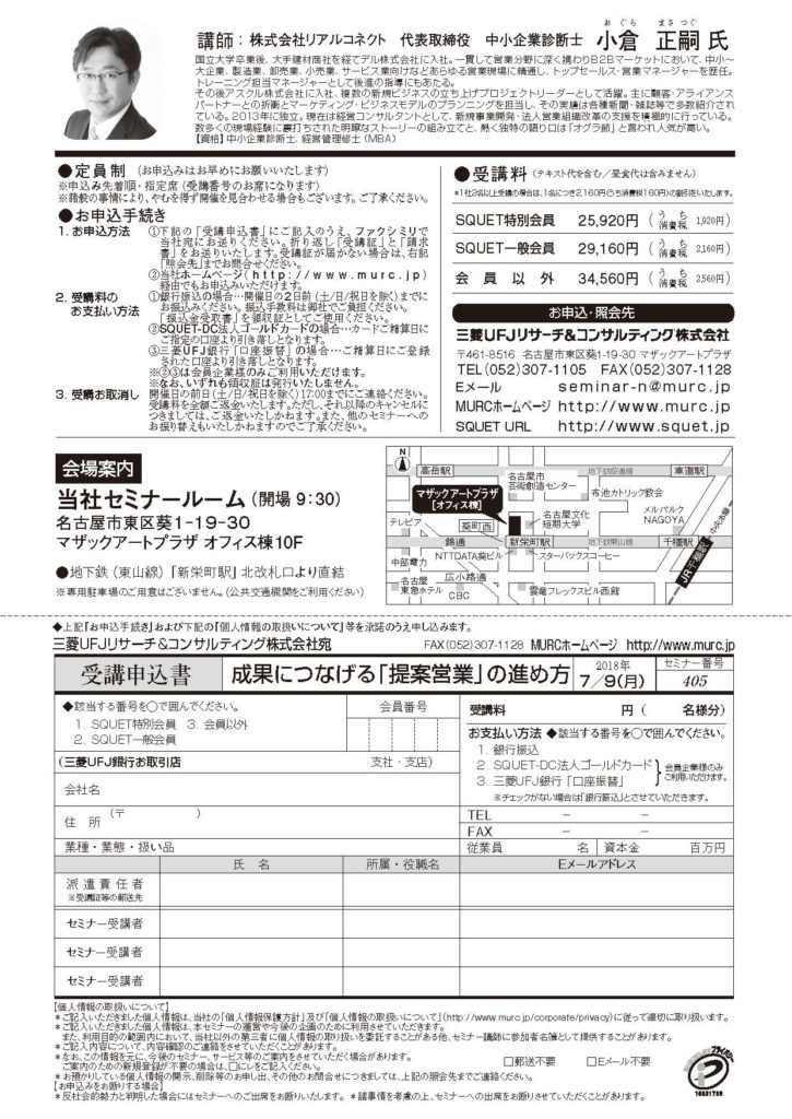201806MURC名古屋_ページ_2