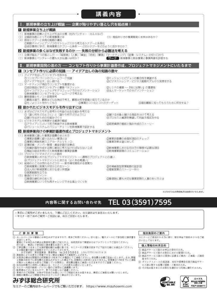 201807みずほ総研東京_ページ_2