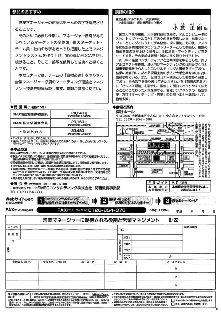 SalesManegement_SMBC大阪_ページ_2