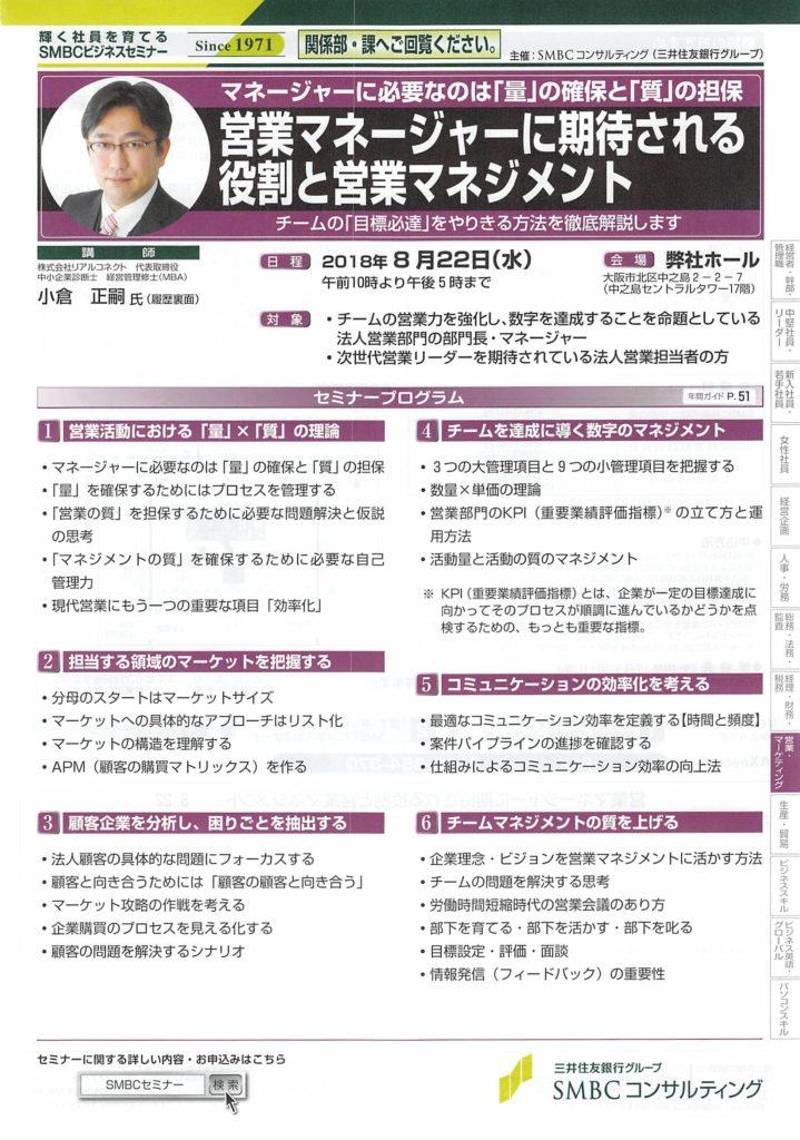 SalesManegement_SMBC大阪_ページ_1