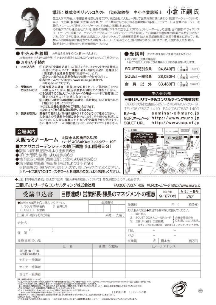 MURC_SalesManage_Osaka_ページ_2