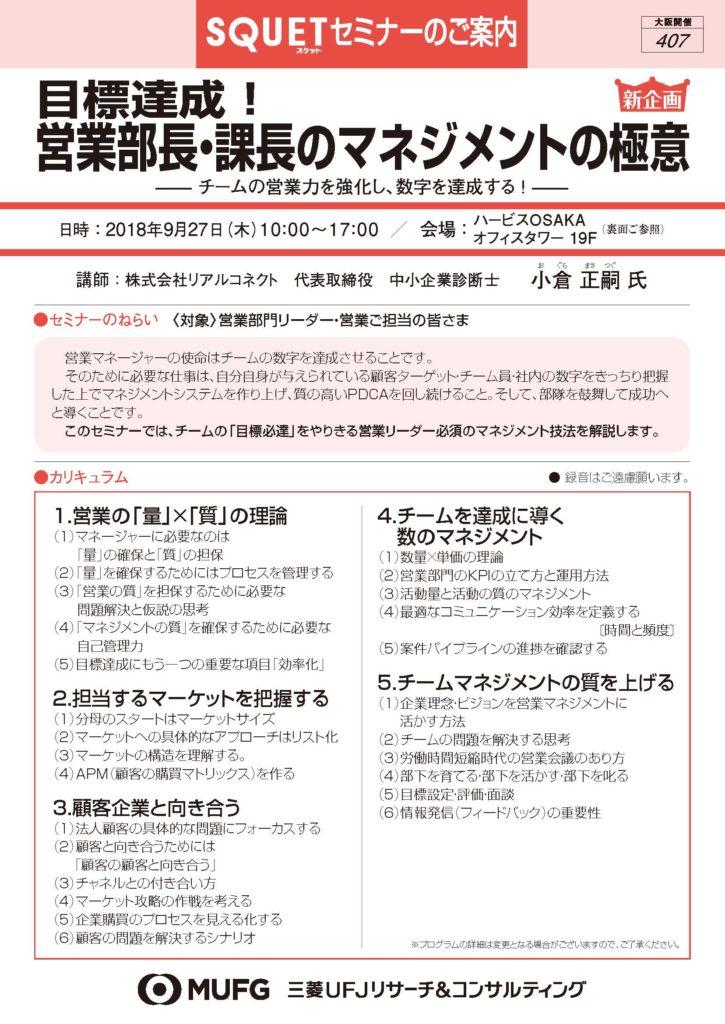 MURC_SalesManage_Osaka_ページ_1
