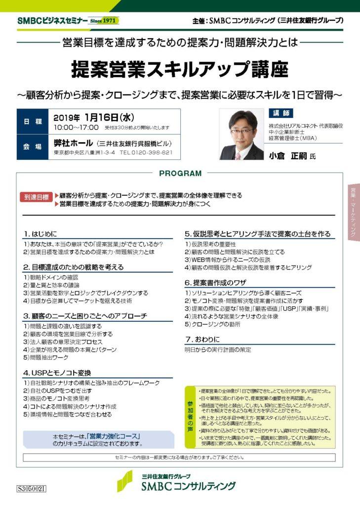 【公開】S305002I teianeigyo_D_mpv_ページ_1