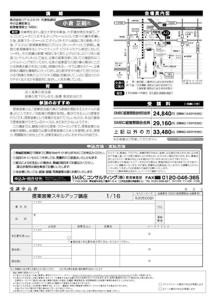【公開】S305002I teianeigyo_D_mpv_ページ_2