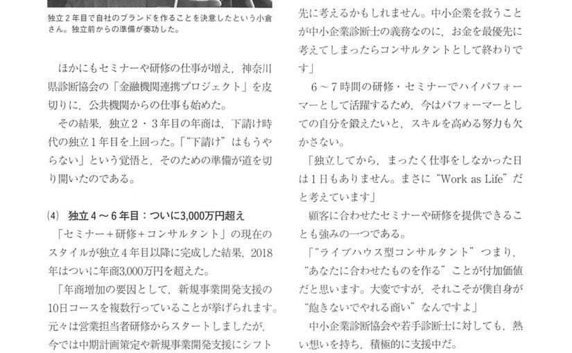 KigyoShindan_ページ_5