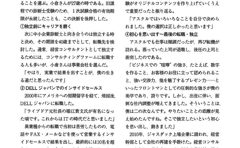 KigyoShindan_ページ_3
