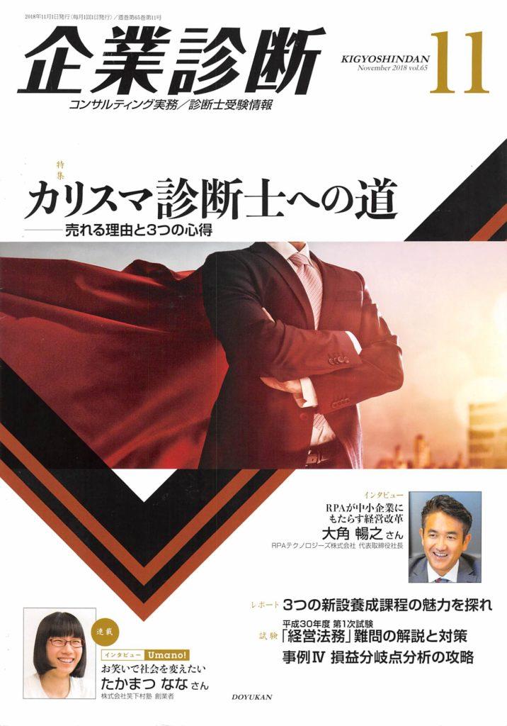 【企業診断2018年11月号①】