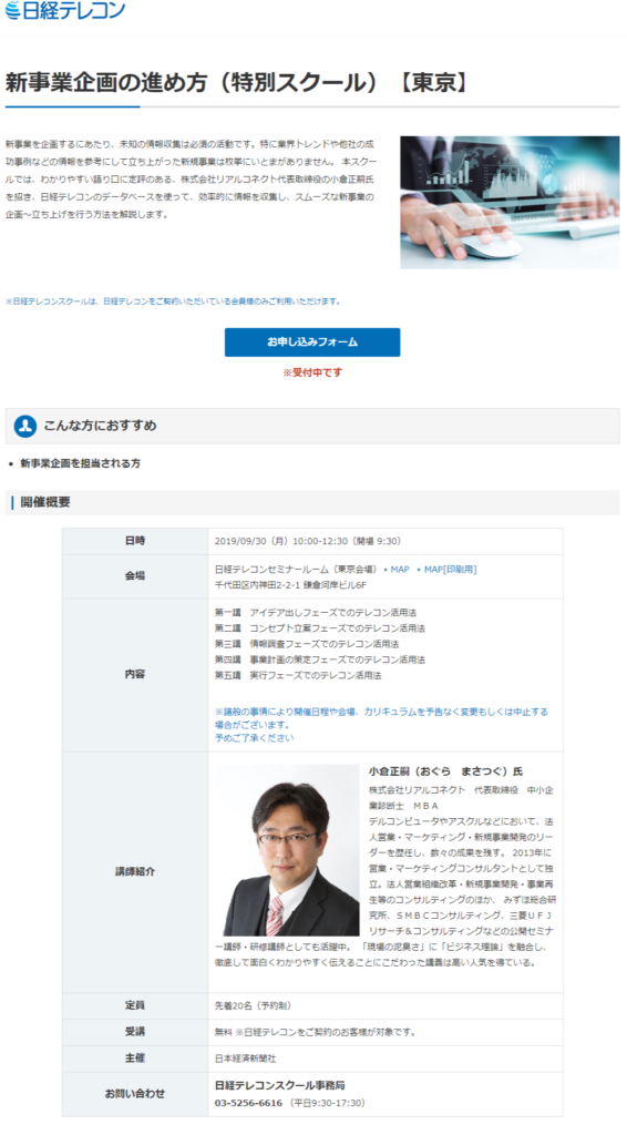 新事業企画の進め方(特別スクール)|東京|2019 09 30(月)10 00-12 30|日経テレコンスクール