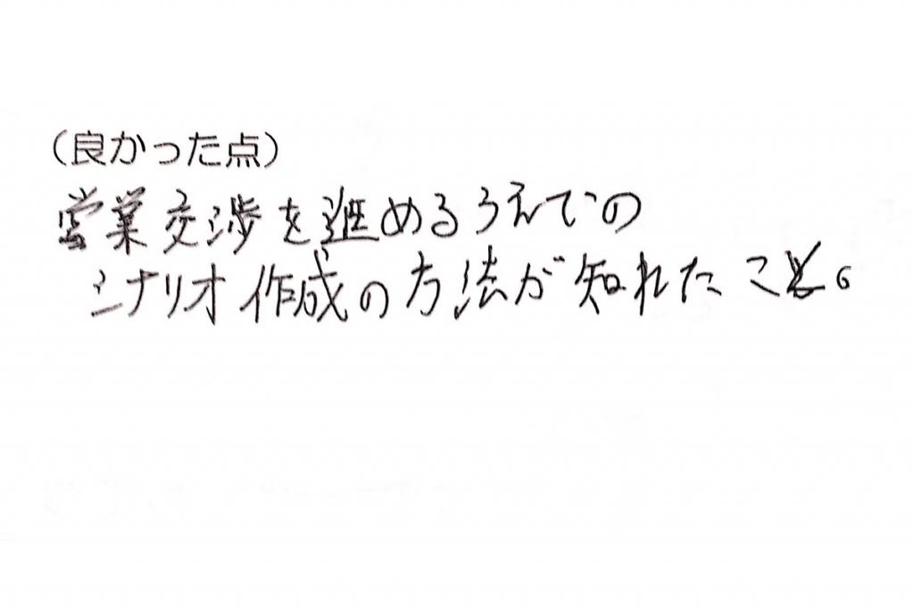 営業・マーケティングセミナー9