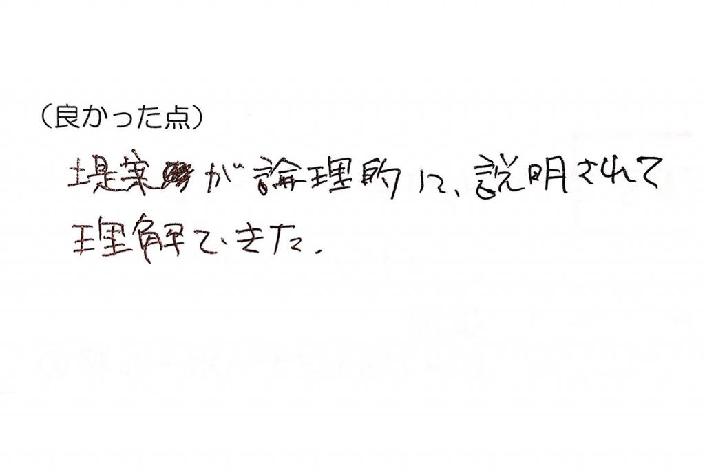 営業・マーケティングセミナー10