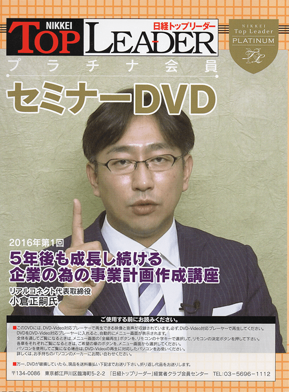 日経トップリーダーDVD
