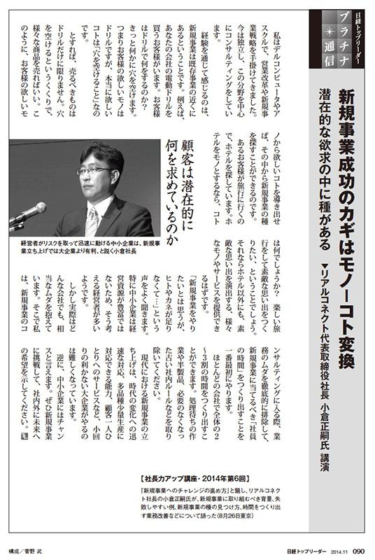 日経BP社【日経トップリーダー掲載】