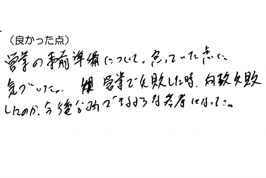 営業・マーケティングセミナー39