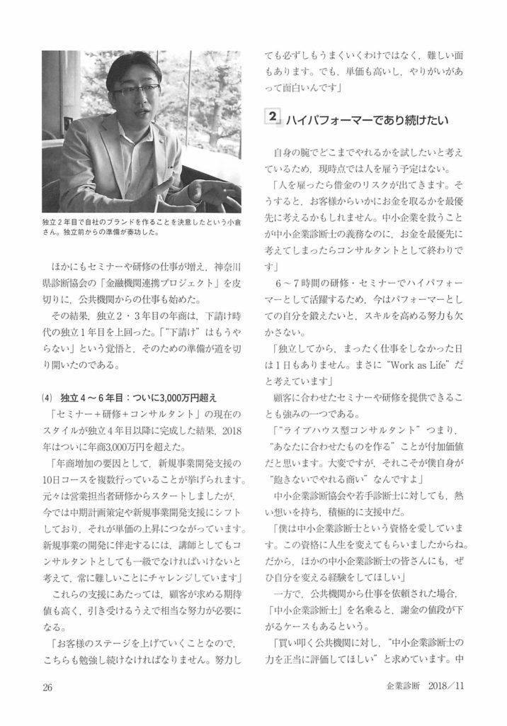 【企業診断2018年11月号⑤】