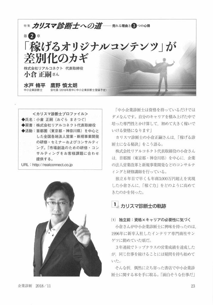 【企業診断2018年11月号②】