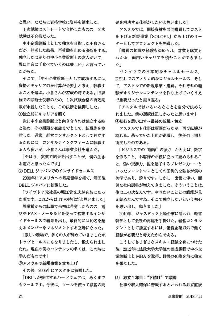【企業診断2018年11月号③】