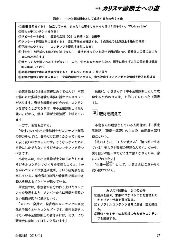 【企業診断2018年11月号⑥】