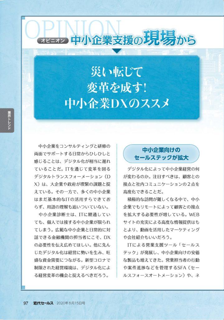 近代セールス記事2020年8月15日号_1