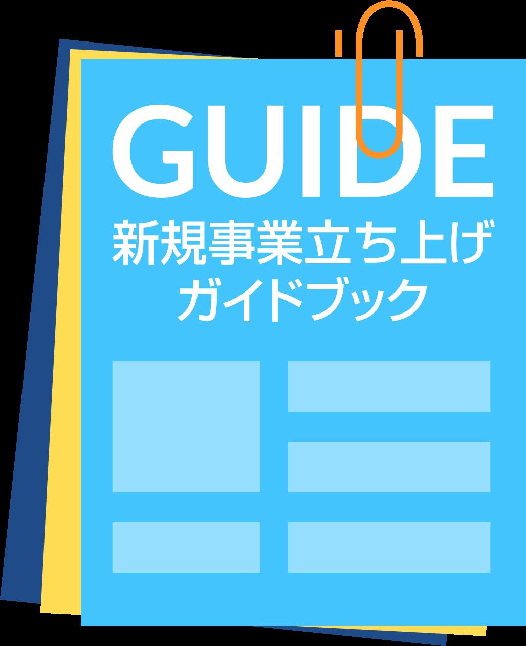 新規事業立ち上げガイドブック